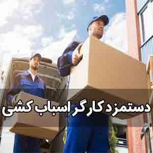 دستمزد کارگر اسباب کشی اهواز